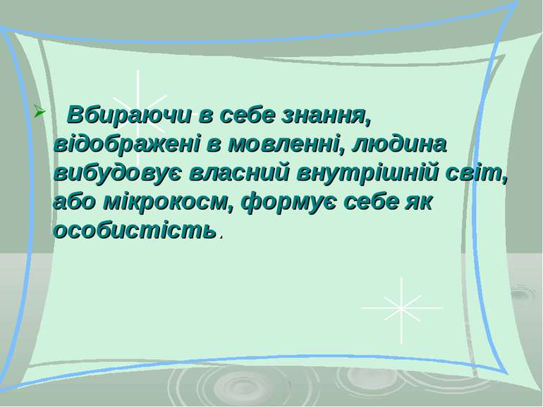 Вбираючи в себе знання, відображені в мовленні, людина вибудовує власний внут...