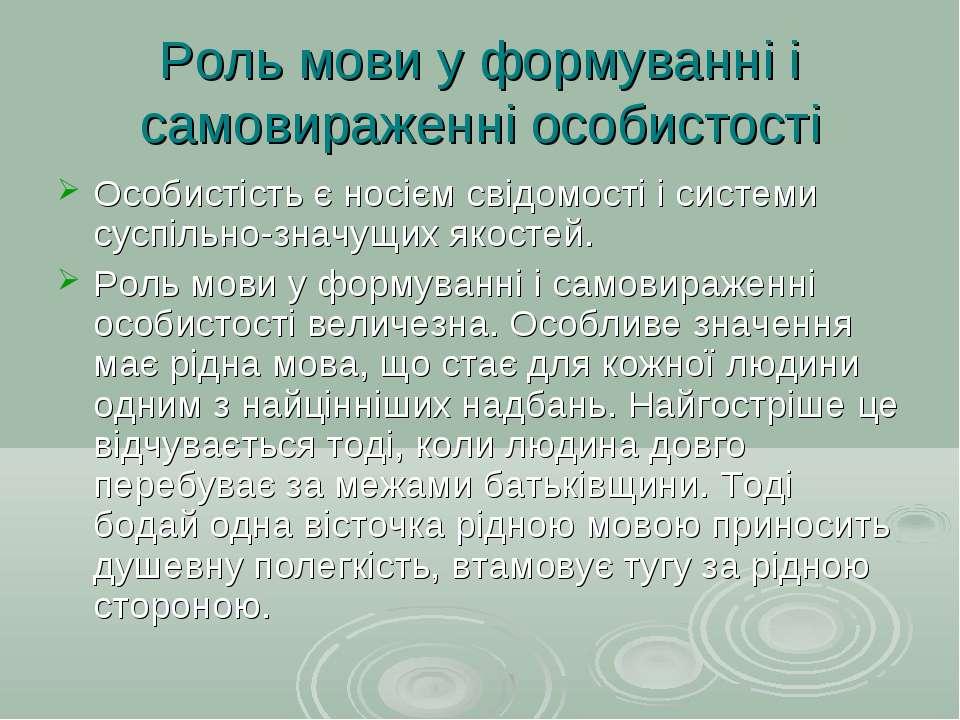 Роль мови у формуванні і самовираженні особистості Особистість є носієм свідо...
