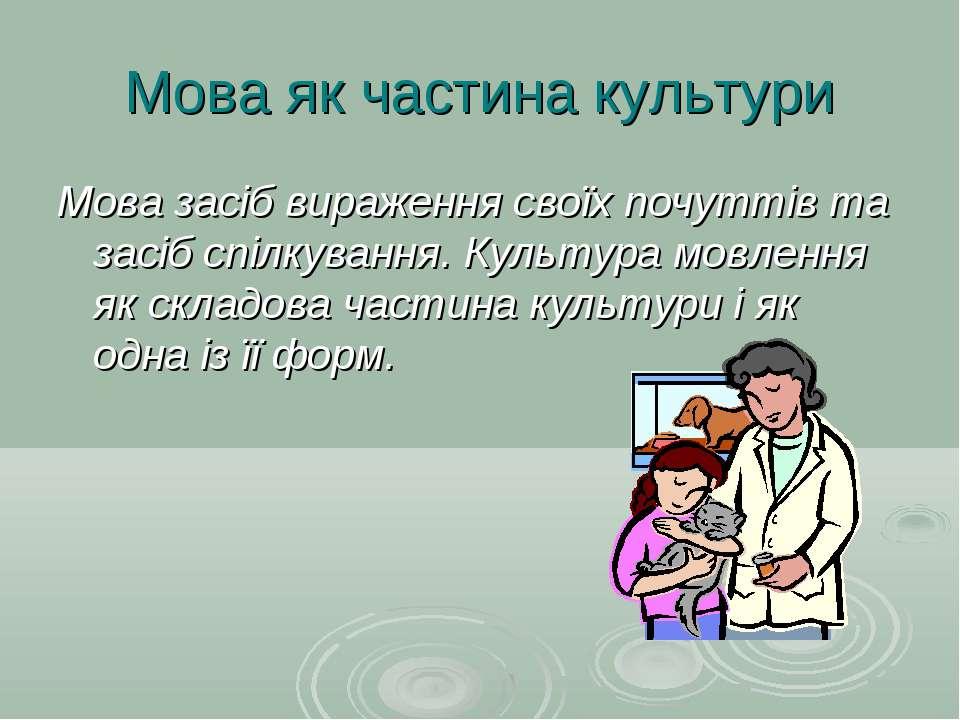 Мова як частина культури Мова засіб вираження своїх почуттів та засіб спілкув...