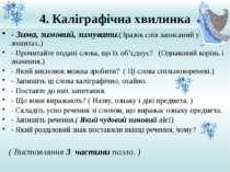 4. Каліграфічна хвилинка - Зима, зимовий, зимувати.(Зразок слів записаний у з...