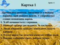 Картка 1 - Прочитати речення. Записати їх у такому порядку, щоб вийшов текст....