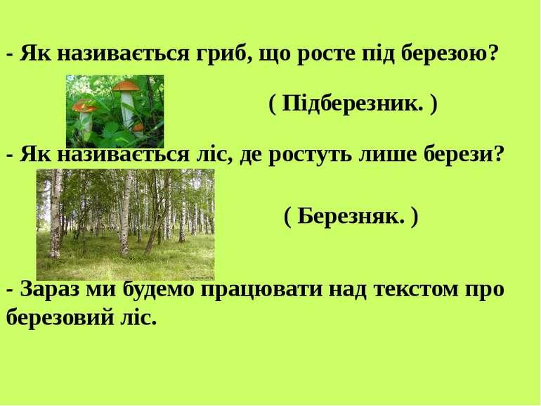- Як називається гриб, що росте під березою? - Як називається ліс, де ростуть...