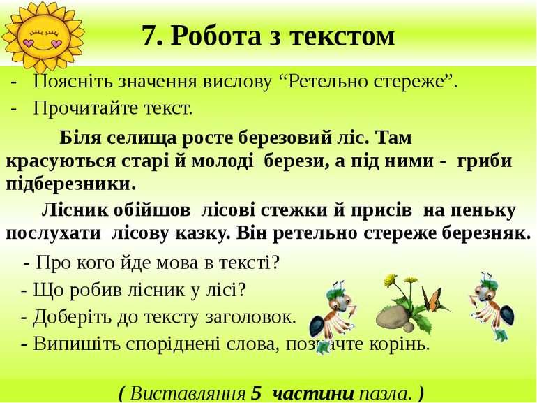 """7. Робота з текстом - Поясніть значення вислову """"Ретельно стереже"""". - Прочита..."""