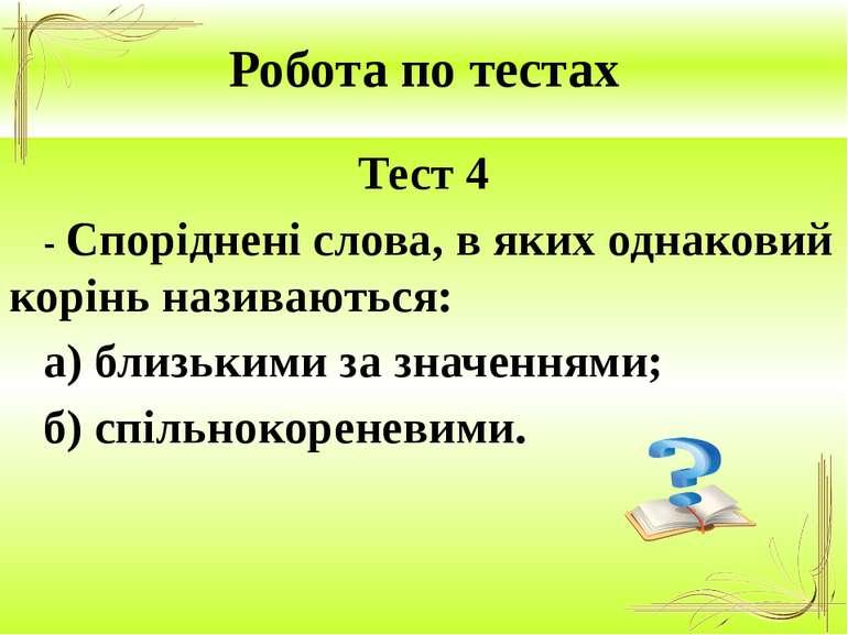 Робота по тестах Тест 4 - Споріднені слова, в яких однаковий корінь називають...