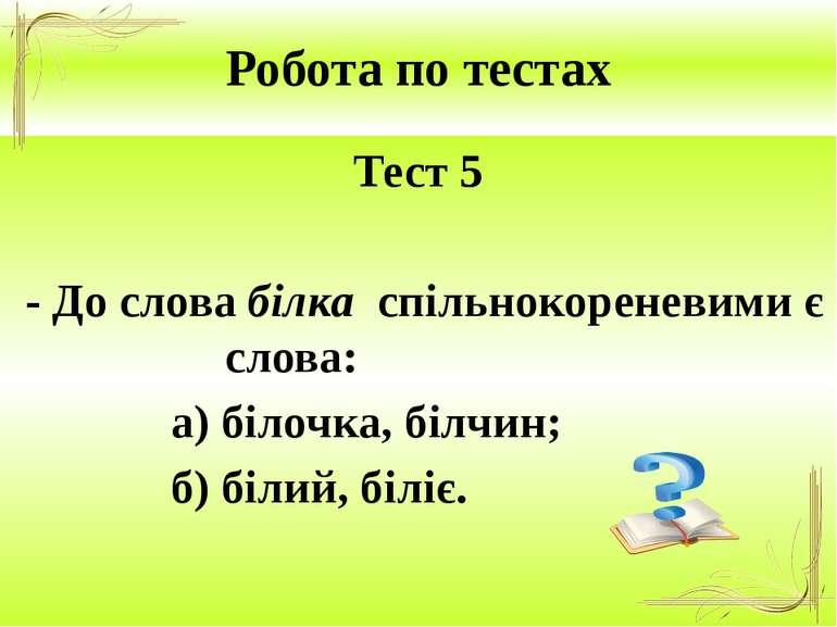 Робота по тестах Тест 5 - До слова білка спільнокореневими є слова: а) білочк...