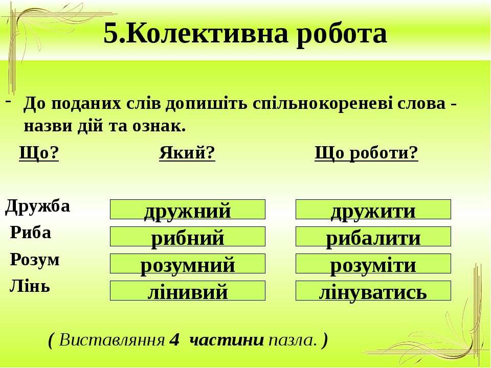 5.Колективна робота До поданих слів допишіть спільнокореневі слова - назви ді...