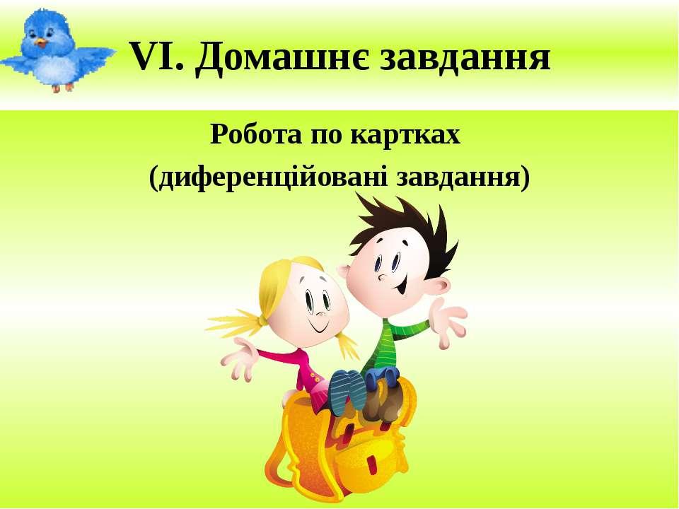 VІ. Домашнє завдання Робота по картках (диференційовані завдання)