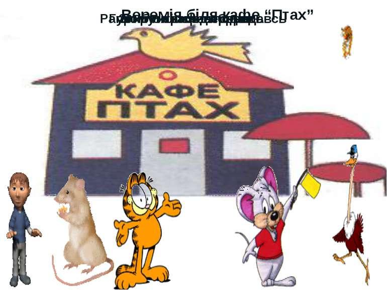 """Веремія біля кафе """"Птах"""" Гурт біля кафе зібравсь Раптом тигр сюди скрадавсь В..."""