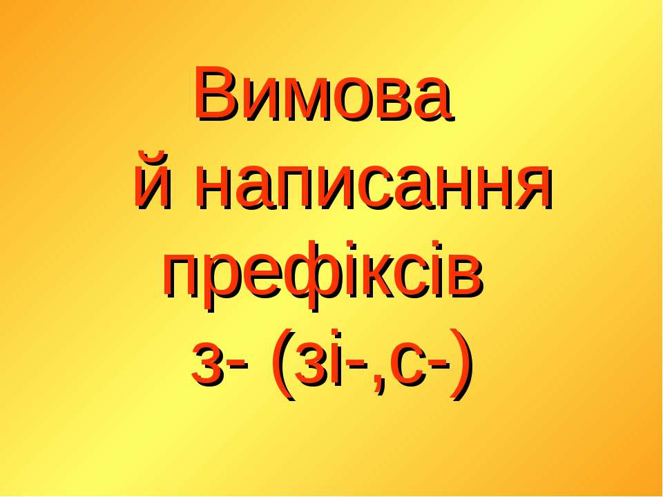 Вимова й написання префіксів з- (зі-,с-)