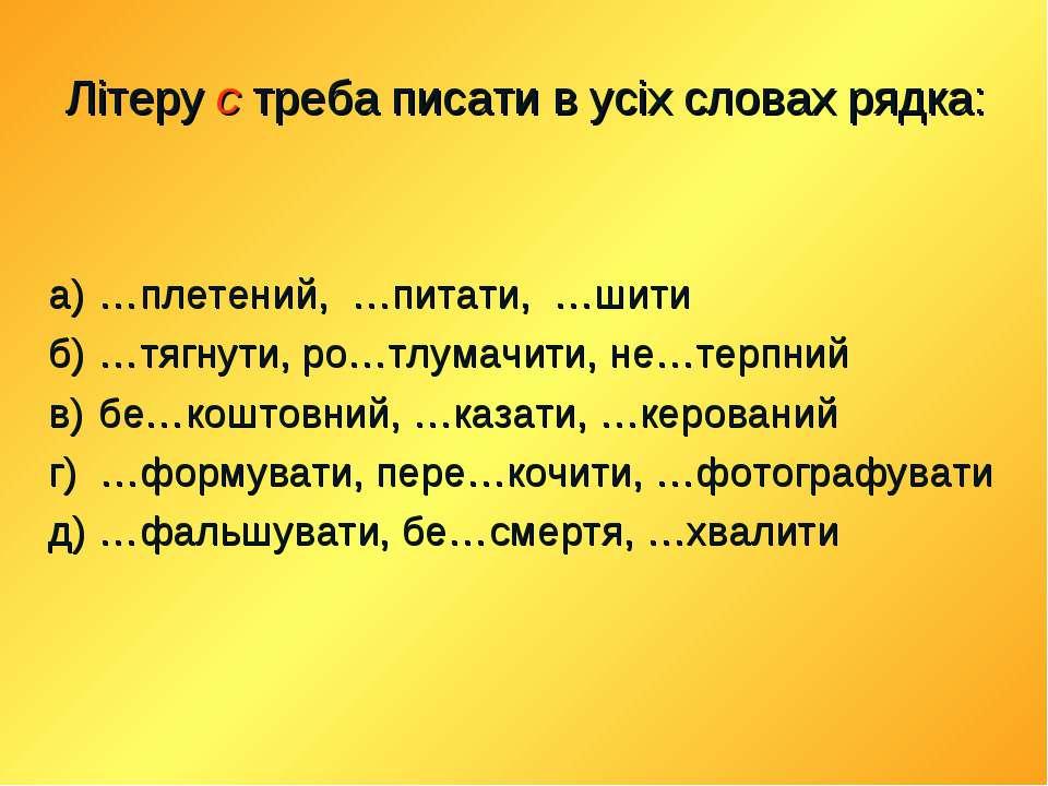 Літеру с треба писати в усіх словах рядка: а) …плетений, …питати, …шити б) …т...