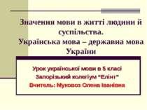 Значення мови в житті людини й суспільства. Українська мова – державна мова У...
