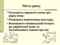 Мета уроку Розширити відомості учнів про рідну мову; Розвивати мовленнєву кул...
