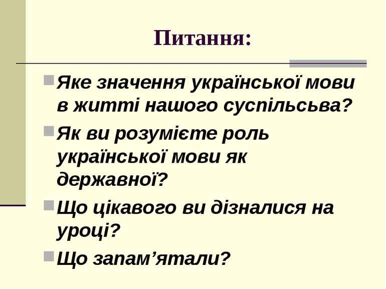 Питання: Яке значення української мови в житті нашого суспільсьва? Як ви розу...