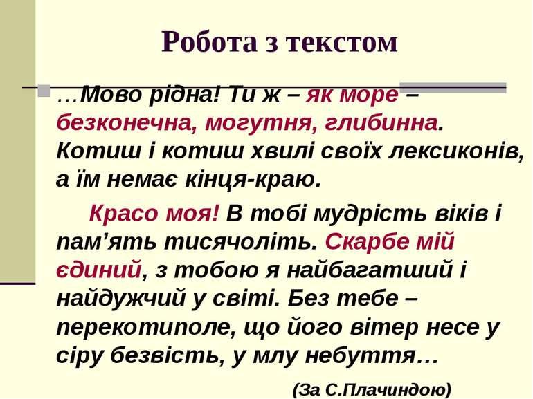 Робота з текстом …Мово рідна! Ти ж – як море – безконечна, могутня, глибинна....