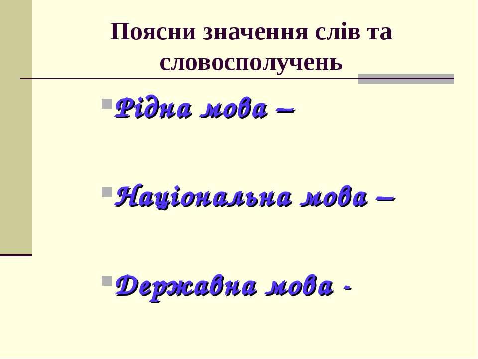 Поясни значення слів та словосполучень Рідна мова – Національна мова – Держав...
