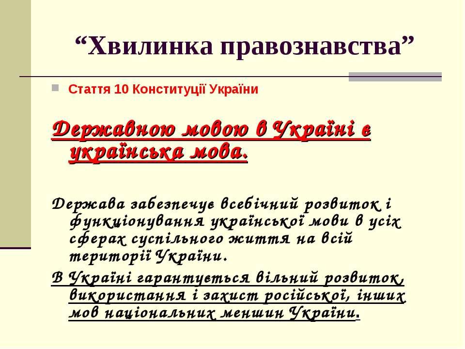 """Хвилинка правознавства"" Стаття 10 Конституції України Державною мовою в Укра..."