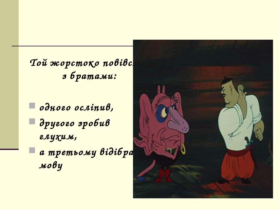 Той жорстоко повівся з братами: одного осліпив, другого зробив глухим, а трет...