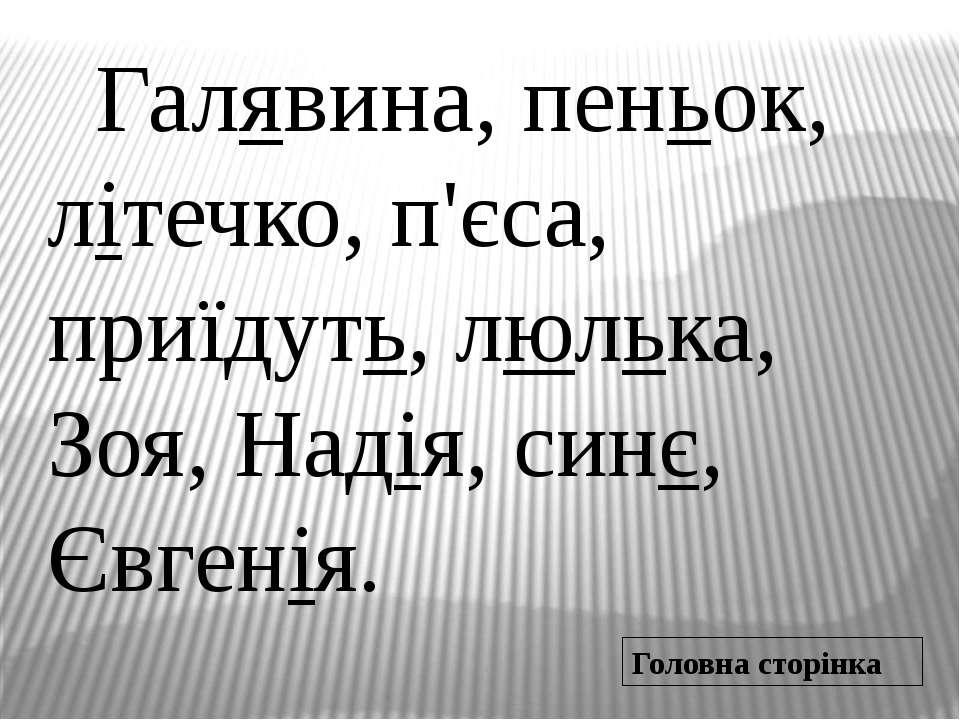 Галявина, пеньок, літечко, п'єса, приїдуть, люлька, Зоя, Надія, синє, Євгенія...