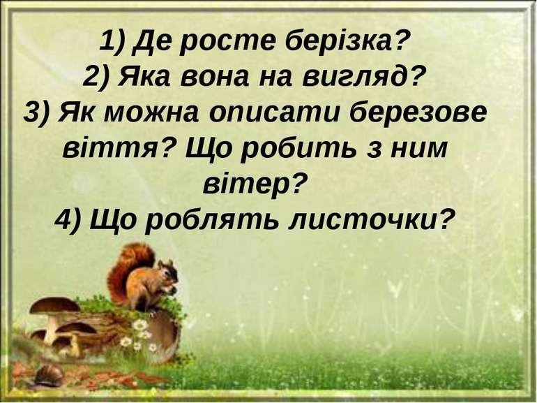 1) Де росте берізка? 2) Яка вона на вигляд? 3) Як можна описати березове вітт...