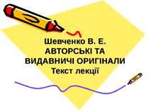 Шевченко В. Е. АВТОРСЬКІ ТА ВИДАВНИЧІ ОРИГІНАЛИ Текст лекції