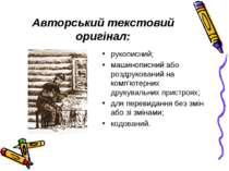 Авторський текстовий оригінал: рукописний; машинописний або роздрукований на ...