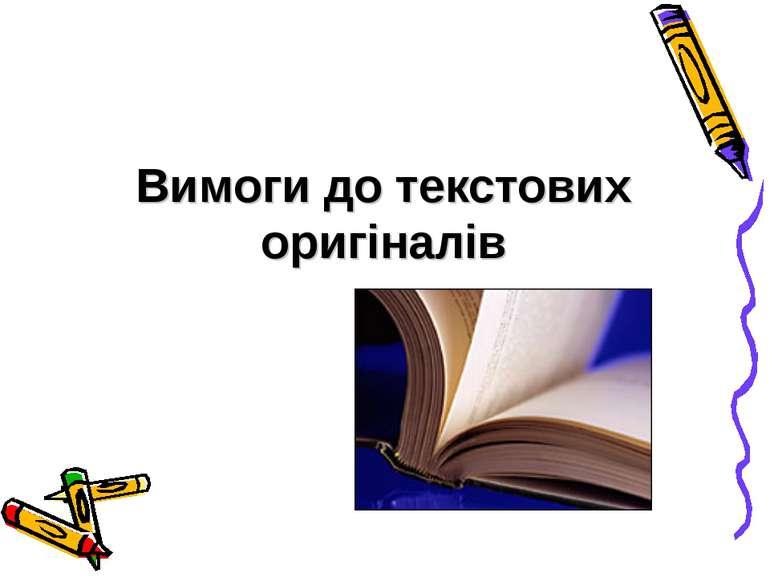 Вимоги до текстових оригіналів