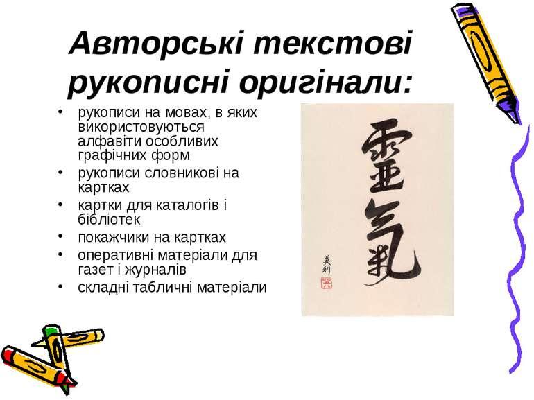 Авторські текстові рукописні оригінали: рукописи на мовах, в яких використову...