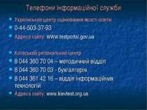 Телефони інформаційної служби Український центр оцінювання якості освіти 0-44...