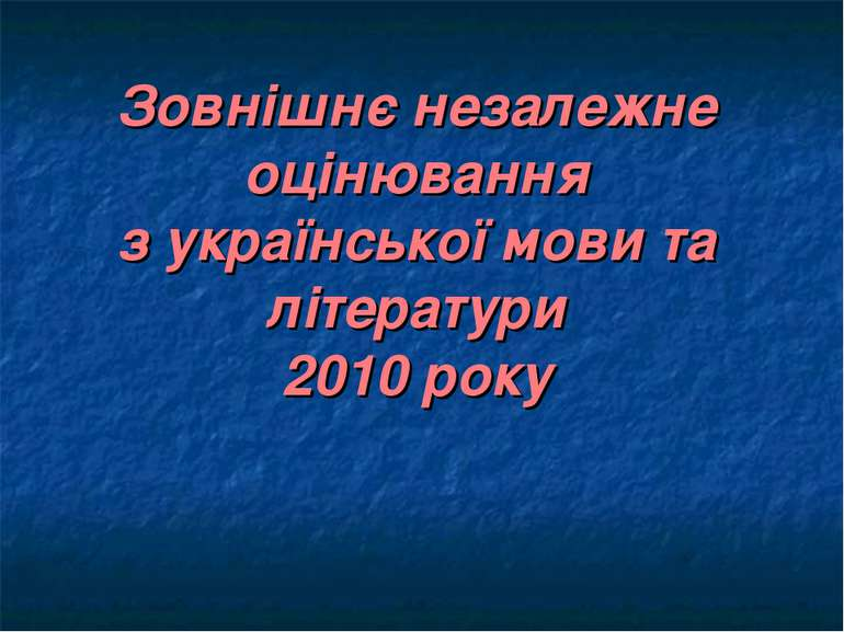 Зовнішнє незалежне оцінювання з української мови та літератури 2010 року