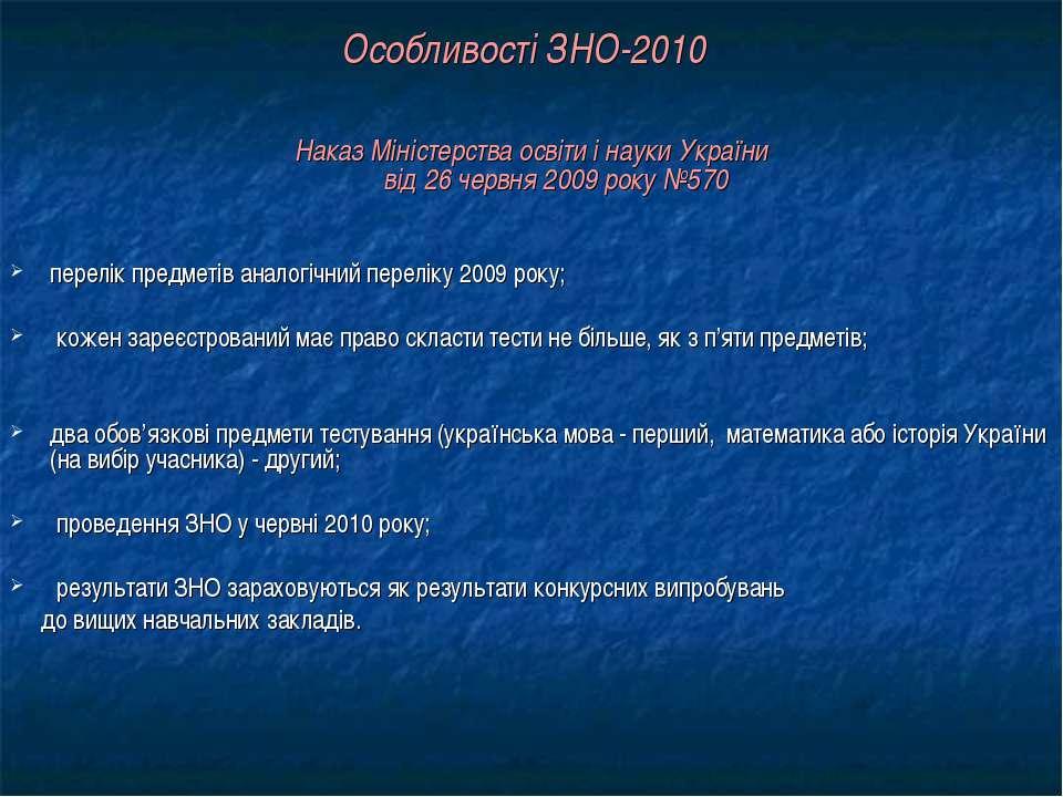 Особливості ЗНО-2010 Наказ Міністерства освіти і науки України від 26 червня ...