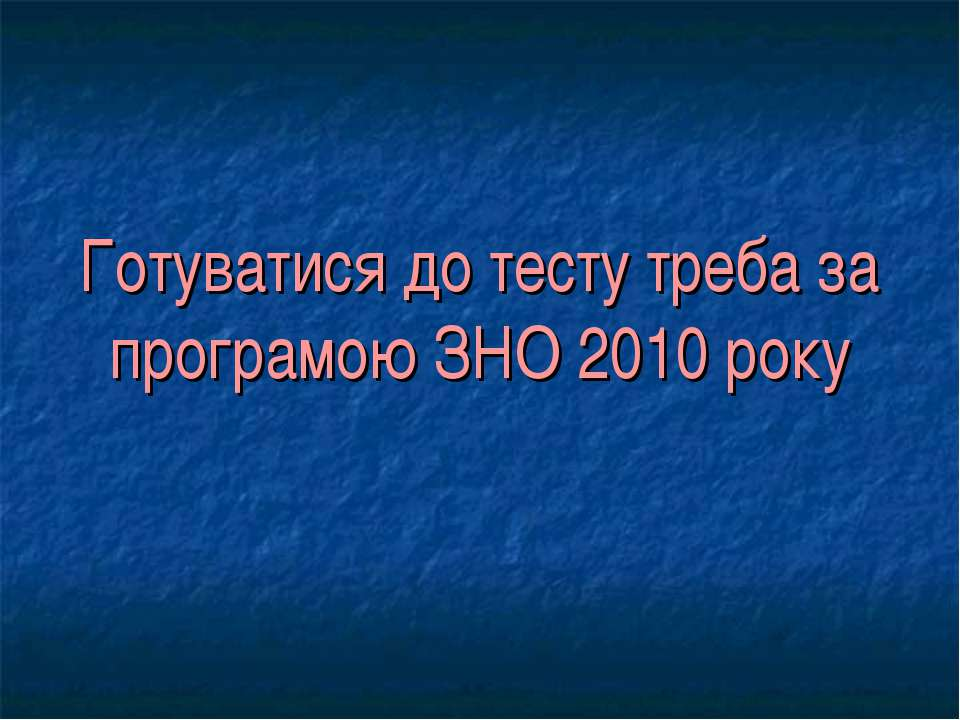 Готуватися до тесту треба за програмою ЗНО 2010 року