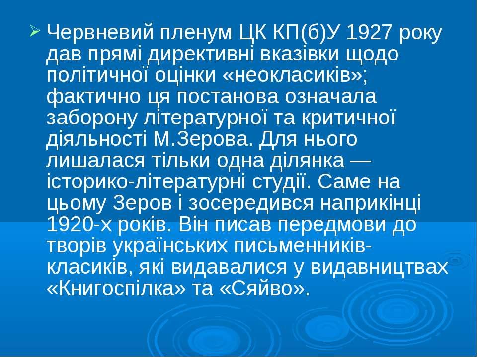 Червневий пленум ЦК КП(б)У 1927 року дав прямі директивні вказівки щодо політ...