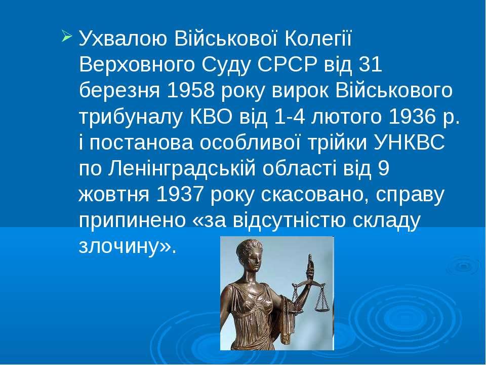 Ухвалою Військової Колегії Верховного Суду СРСР від 31 березня 1958 року виро...