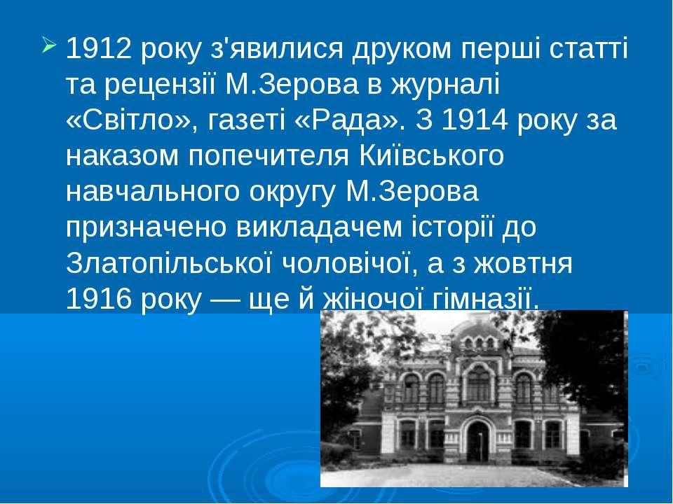 1912 року з'явилися друком перші статті та рецензії М.Зерова в журналі «Світл...