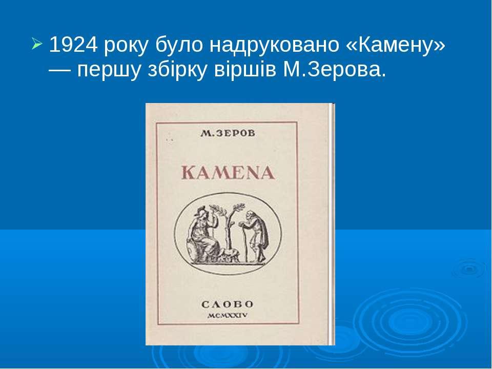 1924 року було надруковано «Камену» — першу збірку віршів М.Зерова.