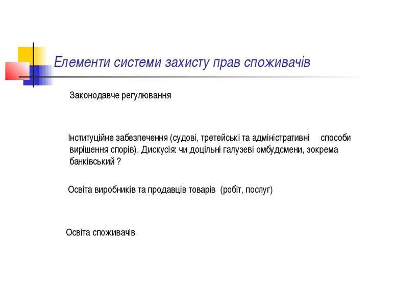 Елементи системи захисту прав споживачів Законодавче регулювання Інституційне...