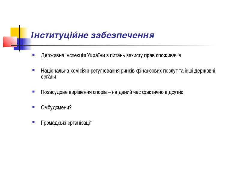 Інституційне забезпечення Державна інспекція України з питань захисту прав сп...