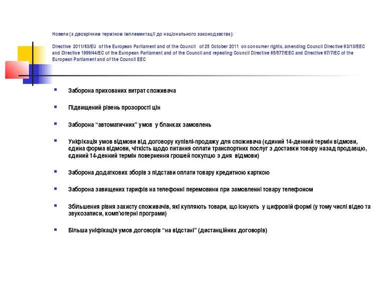 Новели (з двохрічним терміном імплементації до національного законодавства): ...