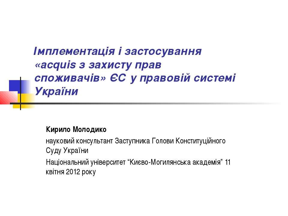 Імплементація і застосування «acquis з захисту прав споживачів» ЄС у правовій...