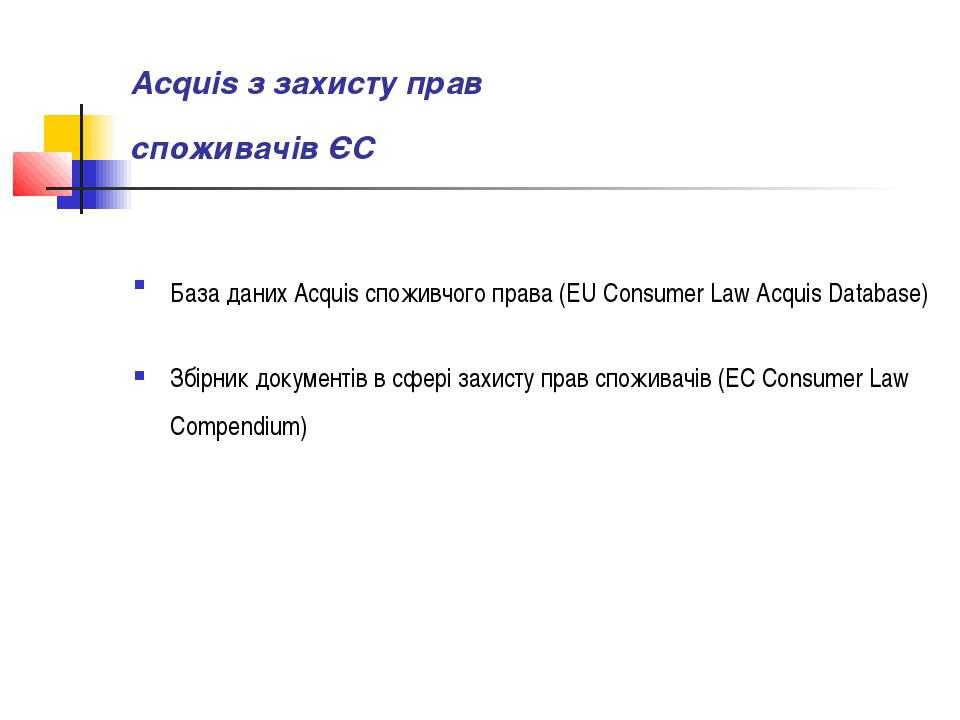 Аcquis з захисту прав споживачів ЄС База даних Acquis споживчого права (EU Co...