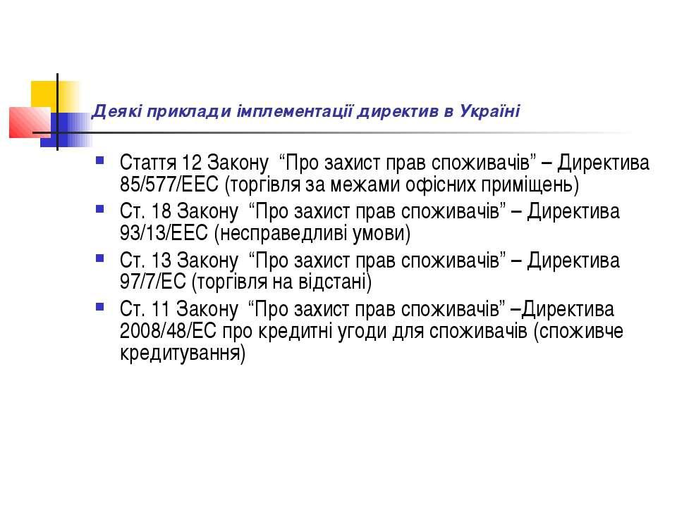 """Деякі приклади імплементації директив в Україні Стаття 12 Закону """"Про захист ..."""