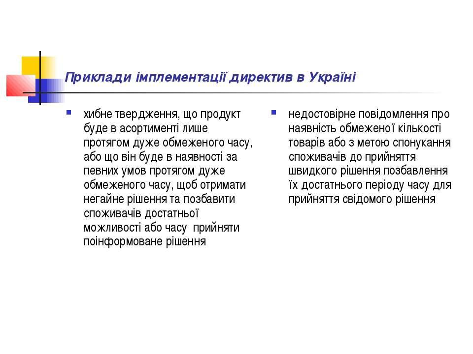Приклади імплементації директив в Україні хибне твердження, що продукт буде в...