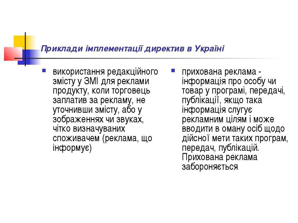 Приклади імплементації директив в Україні використання редакційного змісту у ...