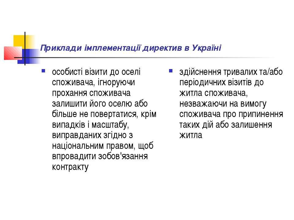 Приклади імплементації директив в Україні особисті візити до оселі споживача,...