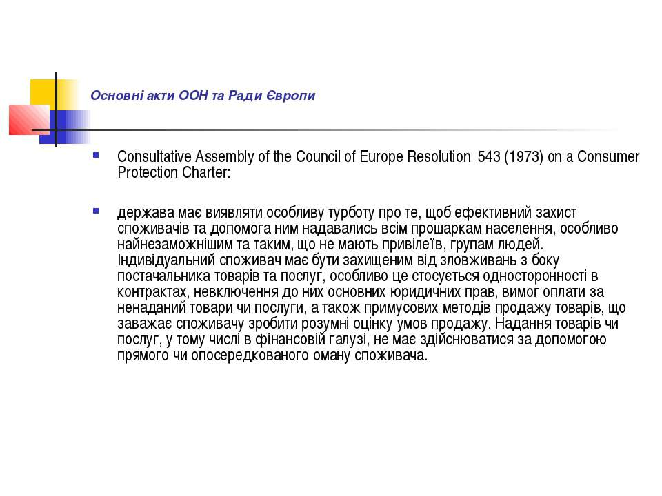 Основні акти ООН та Ради Європи Consultative Assembly of the Council of Europ...