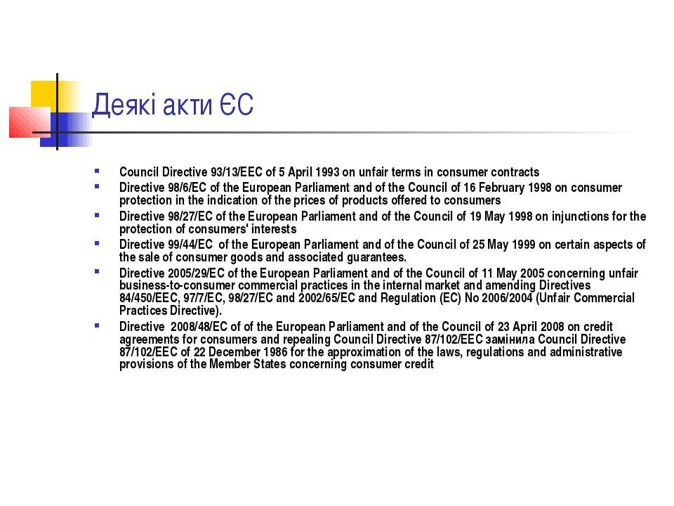 Деякі акти ЄС Council Directive 93/13/EEC of 5 April 1993 on unfair terms in ...