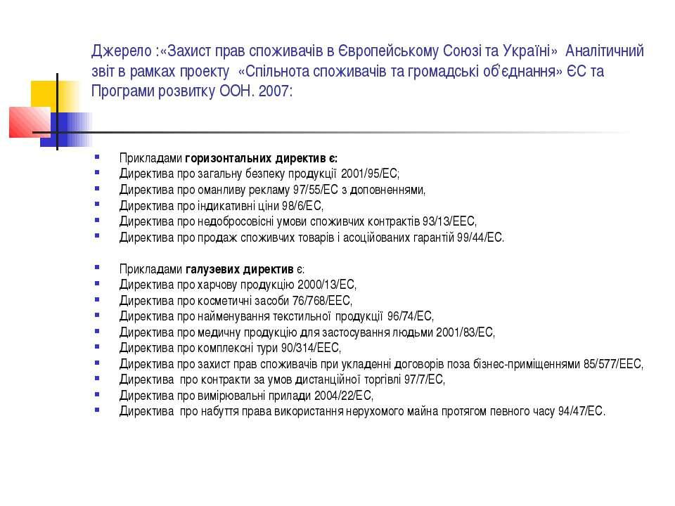 Джерело :«Захист прав споживачів в Європейському Союзі та Україні» Аналітични...