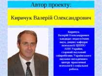 Киричук Валерій Олександрович Киричук Валерій Олександрович - кандидат педаго...