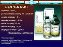 ® сорбітол – 200 г, розчин натрію лактату 7% - 270,3 мл натрію хлориду – 6 г,...