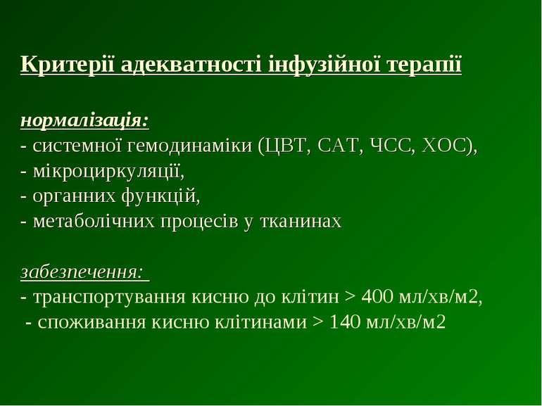 Критерії адекватності інфузійної терапії нормалізація: - системної гемодинамі...